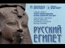 Русский Египет. Лекция Виктора Солкина.