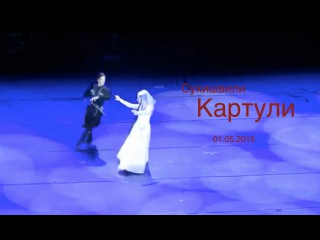 ансамбль Грузии Сухишвили - танец Картули ()