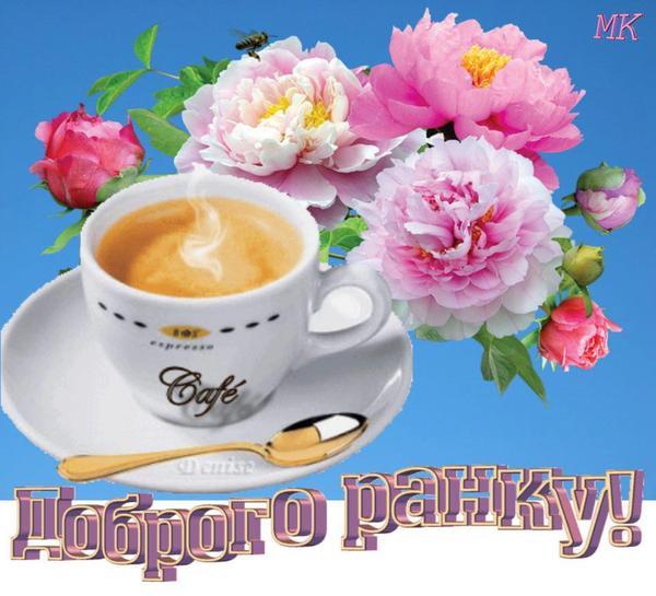геленджике картинки з написом добрий ранок кохана мои русскоязычных знакомых