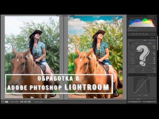 Обработка фотографии в Lightroom. Летнее яркое, работа с каналами в лайтруме
