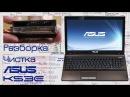 Разборка и чистка ноутбука Asus K53E