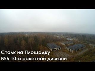 Сталк на Площадку №6 10-й ракетной дивизии