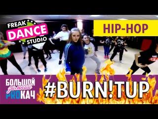 #BURNITUP | Катя Миронова | FREAK DANCE SТUDIO