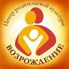 """Семейный Центр """"Возрождение"""""""