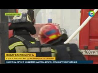 Пожар на Знаменке: Шойгу поручил вернуть зданию Минобороны исторический облик