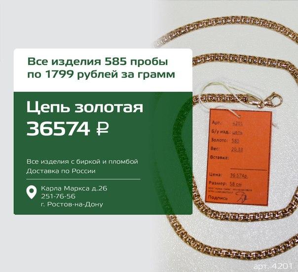 Москва грамм за ломбард цена 585 золото уаз часа стоимость норма