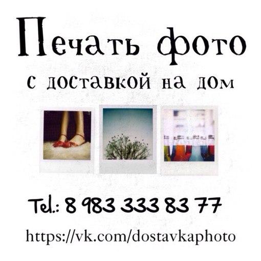 заказ фото через интернет москва дешево просто убежден