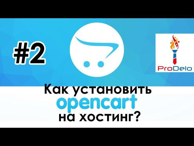Как установить Opencart 2 OcStore 2.1.0.2.1 на хостинг 2
