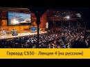 4. CS50 на русском Лекция 4 Гарвард, Основы программирования, осень 2015 год
