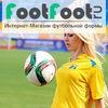FootFoot.ru   Футбольная форма с нанесением