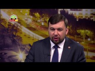 """Программа """"Без галстуков"""": Председатель народного совета ДНР Денис Пушилин"""