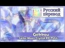 Sailor Moon Crystal ED RUS cover Gekkou 4 People Chorus Harmony Team