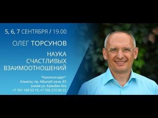 Семинар О.Торсунова 5-7 сентября 2016 в Алматы