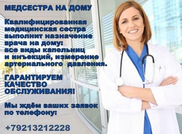 медицинская сестра на дому