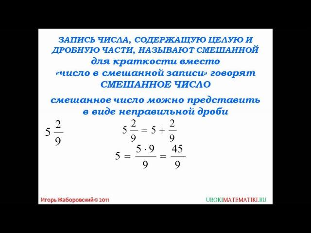 Смешанные числа Математика 5 класс 28 Инфоурок