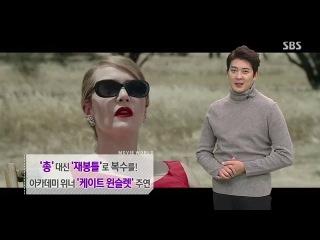 The Dressmaker - Korean TV(SBS)