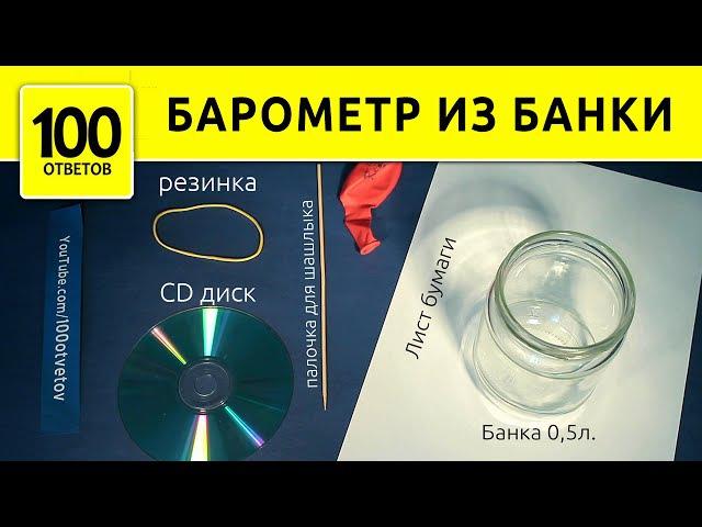 Как сделать Барометр своими руками How To Make a Barometer