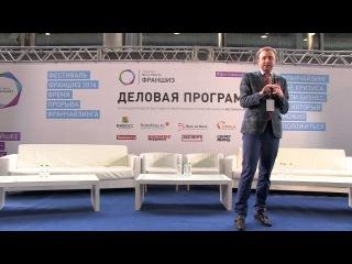 Артём Захаров | Фестиваль Франшиз 2016