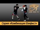 Knockout series Bakhita with the continuation from Rodion Gor