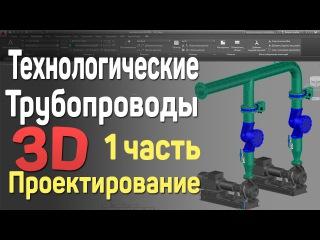 7. 1 | AutoCAD | Технологические трубопроводы 3D. Проектирование. Technological pipelines. Pipes