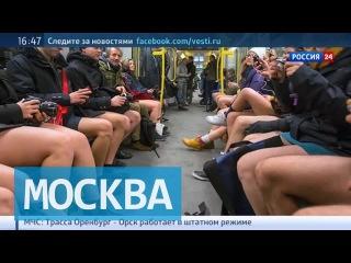 Полиция ищет всех, кто ездил в метро без штанов