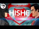 Как Должен Был Закончиться Фильм Бэтмен Против Супермена озвучил MichaelKing - HISHE