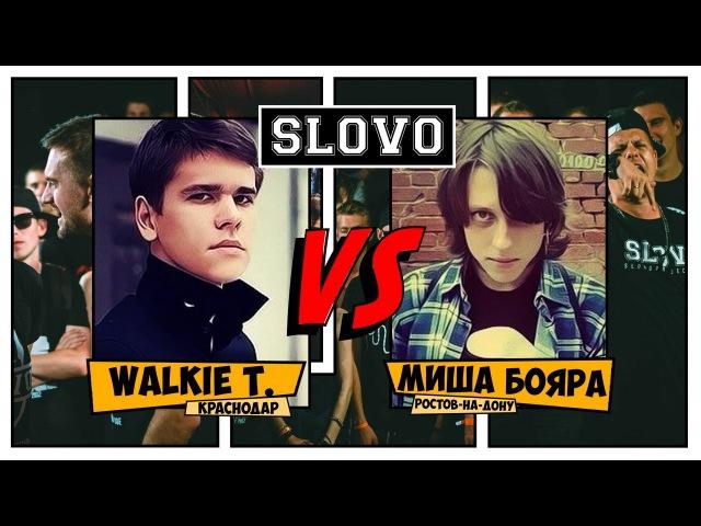 SLOVO V: SlovoFest. Миша Бояра Ростов на Дону vs. Walkie T. Краснодар