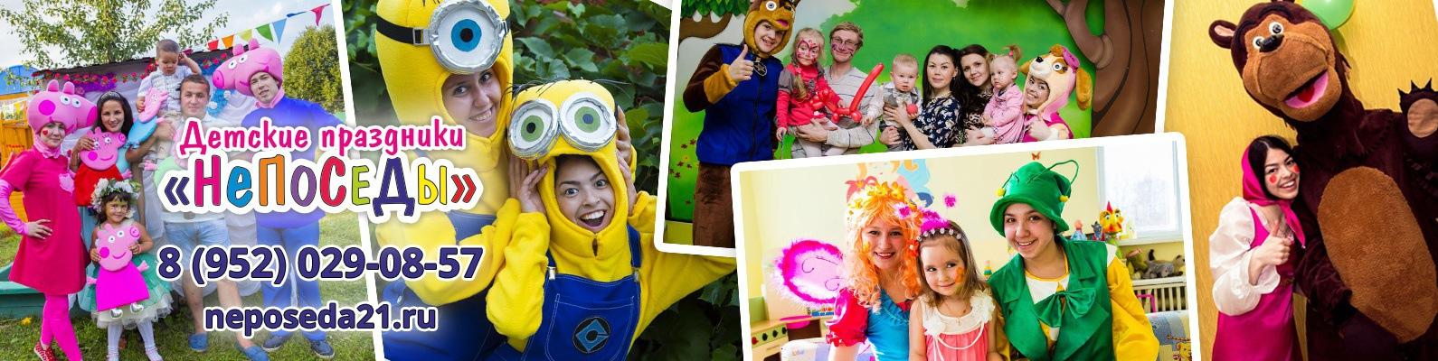 Непоседы чебоксары детские праздники
