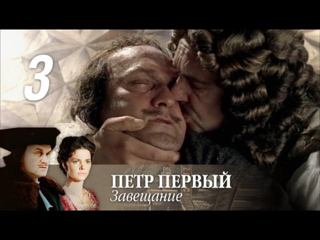Петр Первый. Завещание. Серия 3 (2011) @ Русские сериалы
