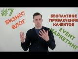 Бизнес Влог #7 | Как Получить Клиентов Бесплатно | Event Маркетинг
