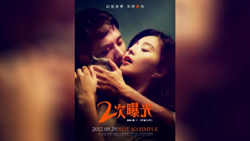Двойная экспозиция 2012 Er ci pu guang