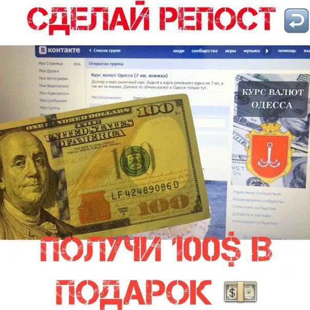 Вконтакте курс валют одесса идеи для творчества вконтакте