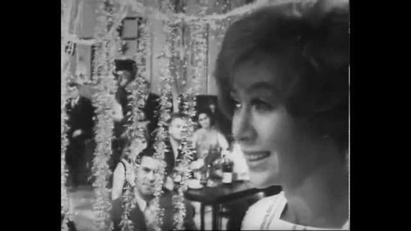1970 Голубой огонек Новогодняя ночь с 1970 го на 1971 год. Лучшее качество.