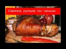 Свинна рулька по-чеськи в пиві. Як приготувати свинну рульку