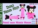 Вязаный пенал Минни Маус крючком. Мастер класс. Урок 27. Часть 1 Pencil case Minnie Mouse
