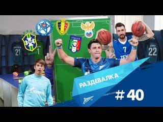 «Раздевалка» на «Зенит-ТВ»: выпуск №40