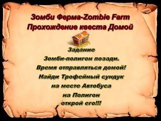Зомби Ферма-Zombie Farm-Прохождение квеста Домой- сундук на месте Автобуса на Полигон