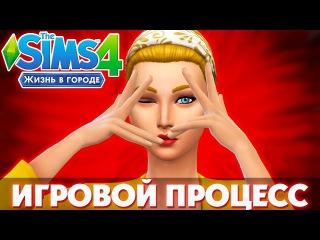 The Sims 4 Жизнь в Городе | Игровой процесс