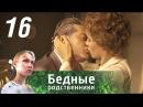 Бедные родственники. Серия 16 (2012) @ Русские сериалы