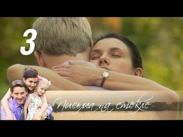 Письма на стекле Серия 3 2014 @ Русские сериалы