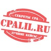 CPALIL.ru - блог о интернет-маркетинге