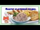 Паштет из куриной грудки Простой вкусный рецепт chicken paste