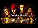 Все грехи фильма Пираты Карибского моря: Сундук мертвеца