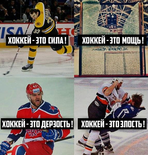 Прикольные фразы фото о хоккее