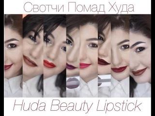 Смотчи матовых помад от Худа /Huda Beauty Liquid Matte Swatches | 8 Colors