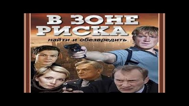 В зоне риска 9 серия 16 кр боевик детектив 2013 Россия 16