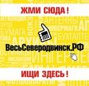 Фотоальбом Веся-Северодвинска Городского-Справочника