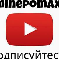 Minepomaх| канал Youtube