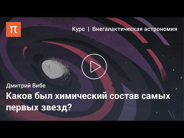 Вибе Дмитрий Химическая эволюция галактик db t lvbnhbq bvbxtcrfz ' ufkfrnbr