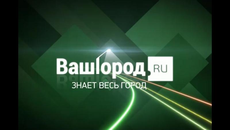 Интро ВашГород.ру